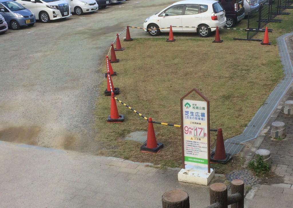 枚岡公園駐車場