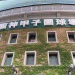 高校野球 日程 2018 夏